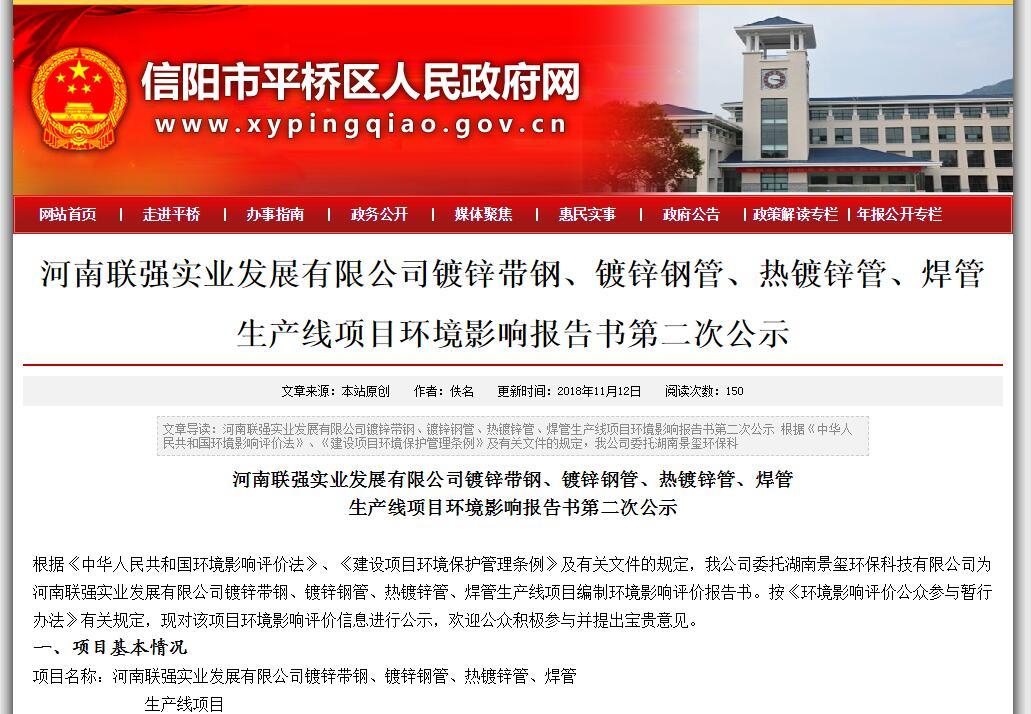 河南联强实业发展有限公司