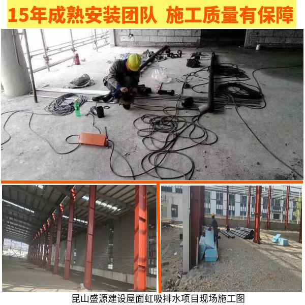 虹吸式排水系统施工单位在上海 智慧雨