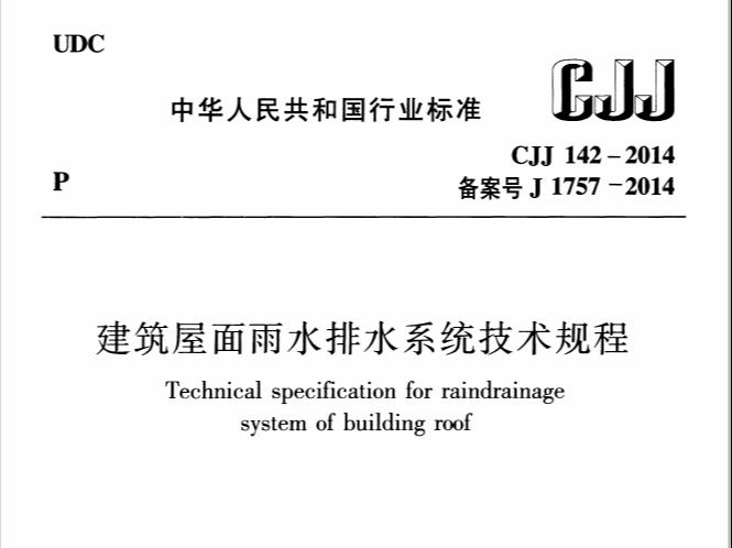 虹吸排水设计标准