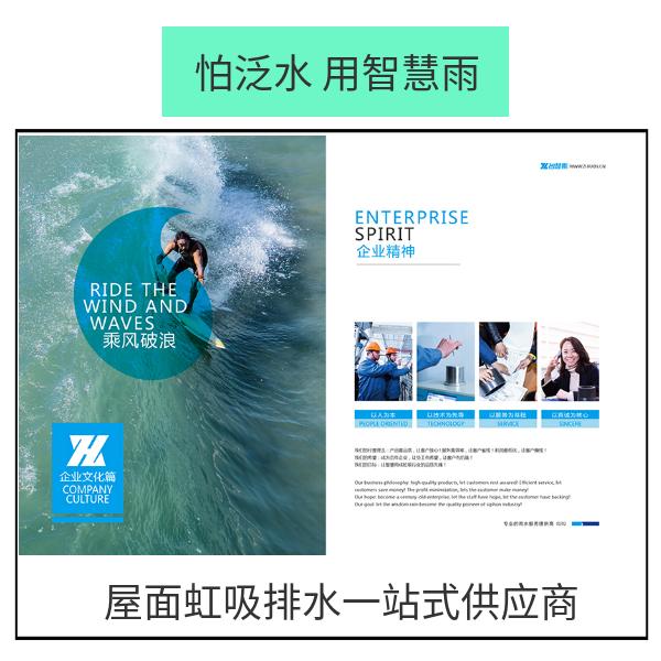 扬州虹吸排水系统厂家电话 智慧雨