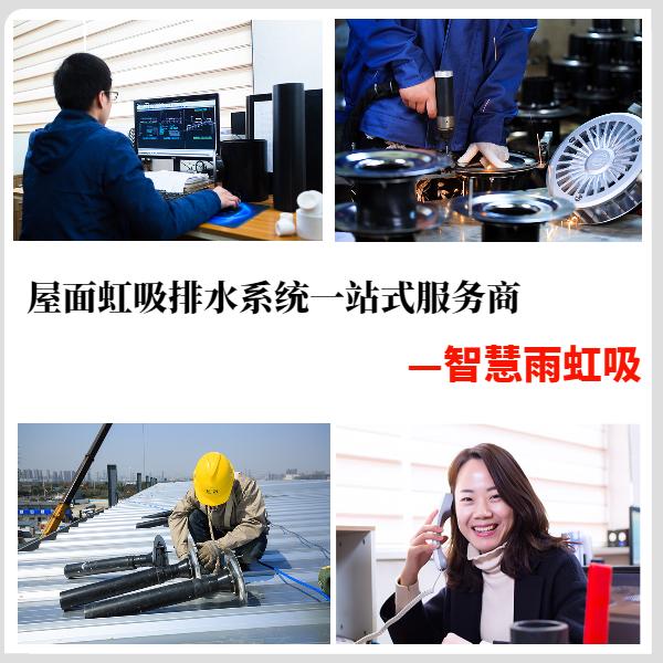 智慧雨公司介绍3.9