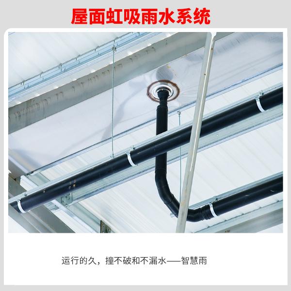 屋顶虹吸排水系统安装施工 智慧雨