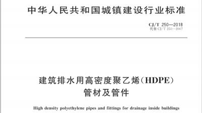 虹吸排水管的行业标准_智慧雨排水