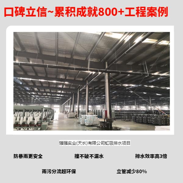 上海虹吸排水系统 智慧雨