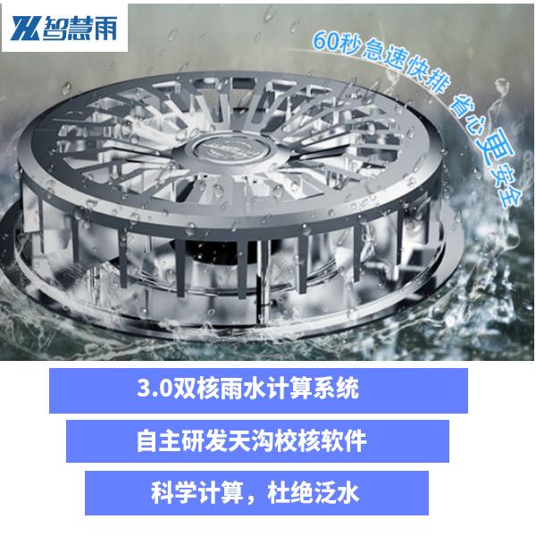 中交三航虹吸排水项目 智慧雨