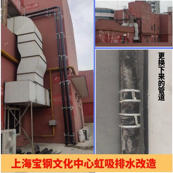 上海宝钢文化中心虹吸排水改造 智慧雨