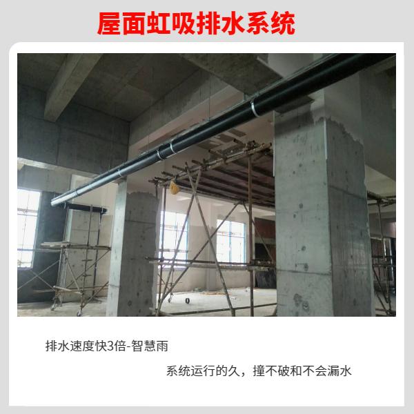 南京虹吸排水系统 智慧雨