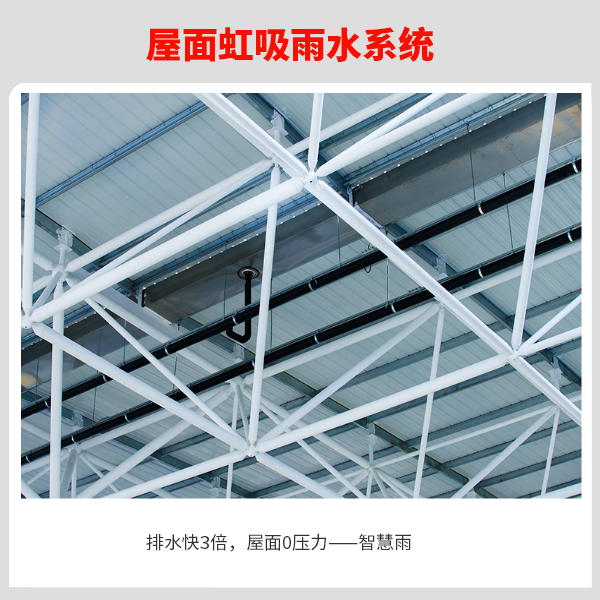 5万平方的钢结构屋面虹吸排水价格 智慧雨