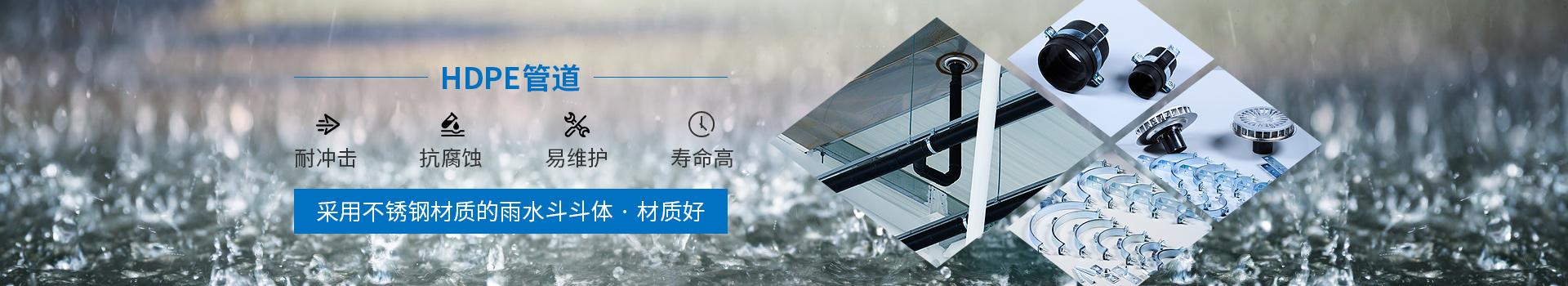 智慧雨-采用不锈钢材质的雨水斗