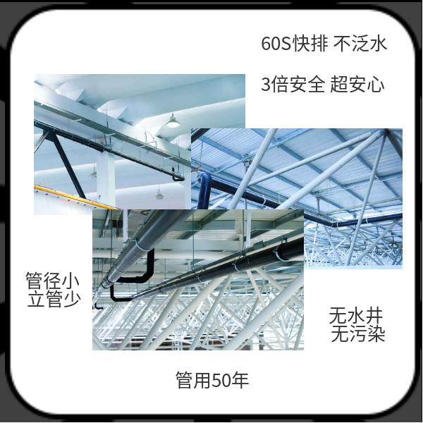萍乡虹吸排水系统生产厂家 智慧雨