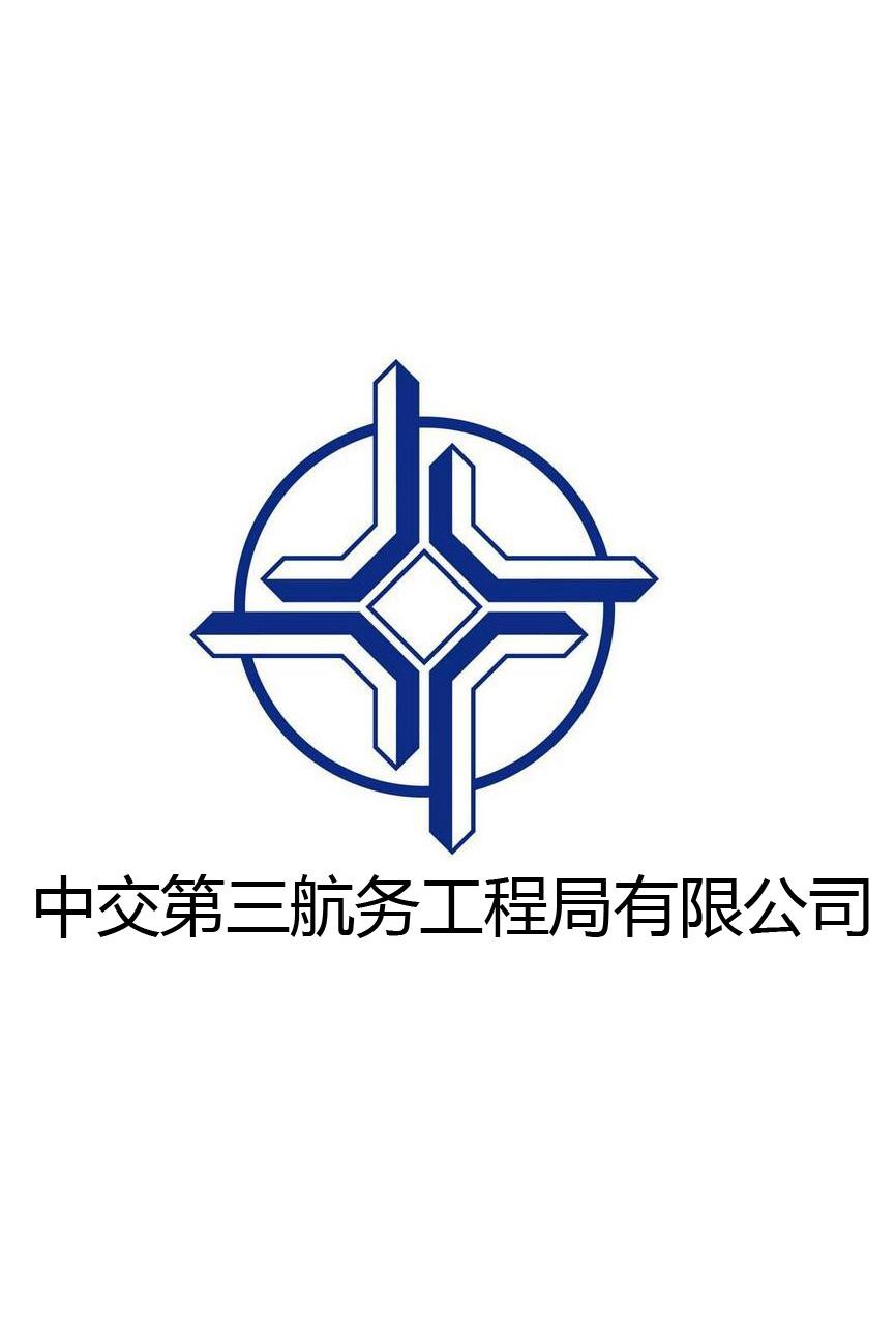 中国石化中交第三航务工程局