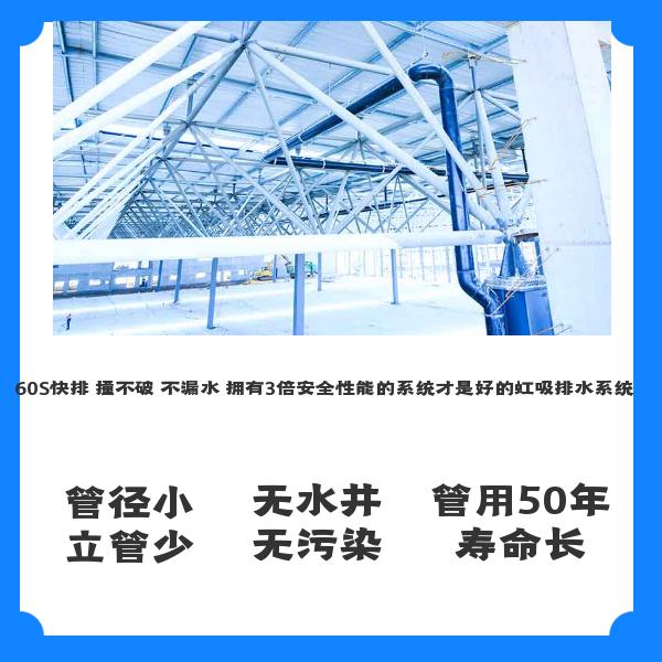 安徽虹吸排水系统 智慧雨