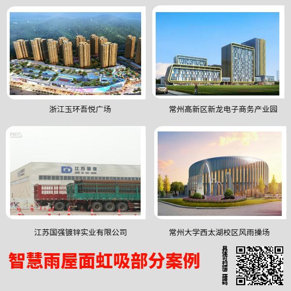 杭州有哪些做虹吸排水代理 智慧雨
