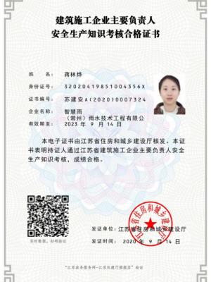 智慧雨-安全员证书1