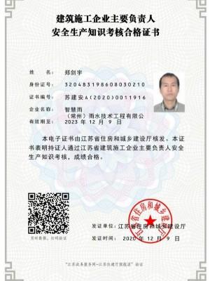 智慧雨-安全员证书2