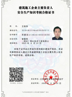 智慧雨-安全员证书