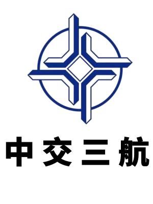 中交第三航务工程局