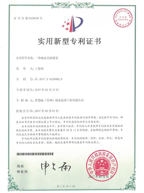 智慧雨-专利证书