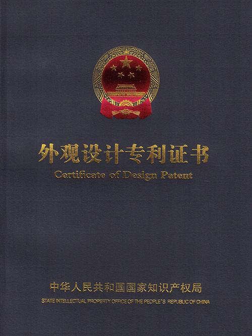 智慧雨-外观设计专利证书