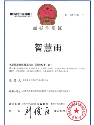 智慧雨-商标注册证