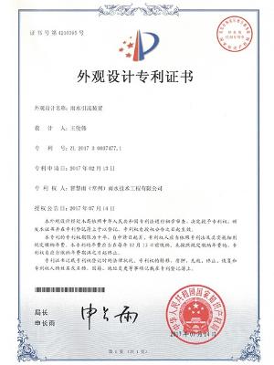 智慧雨-外观专利证书