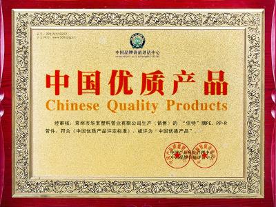 智慧雨-中国优质产品