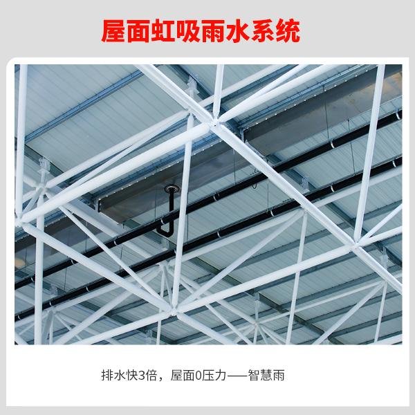 虹吸雨水系统在大屋面排水中的应用 智慧雨
