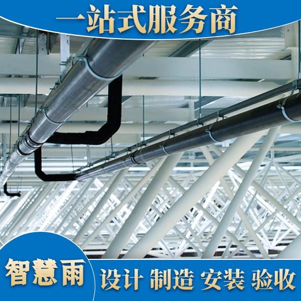 上海虹吸式排水系统 智慧雨