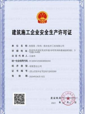 建筑施工企业安全生产许可证