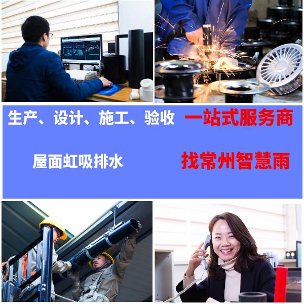 上海地区虹吸排水系统安装 智慧雨