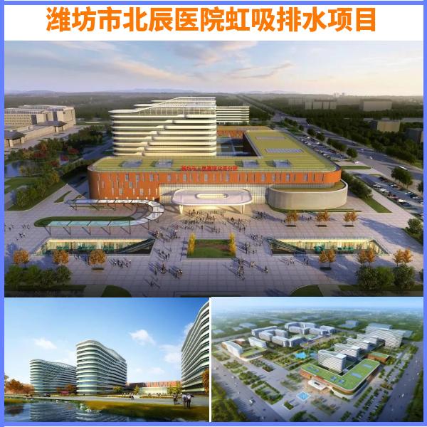 北辰医院虹吸排水项目 智慧雨