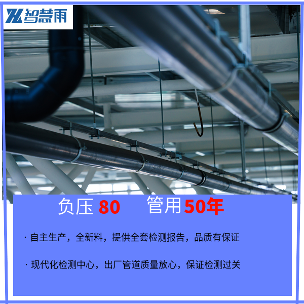 上海虹式雨水管 智慧雨
