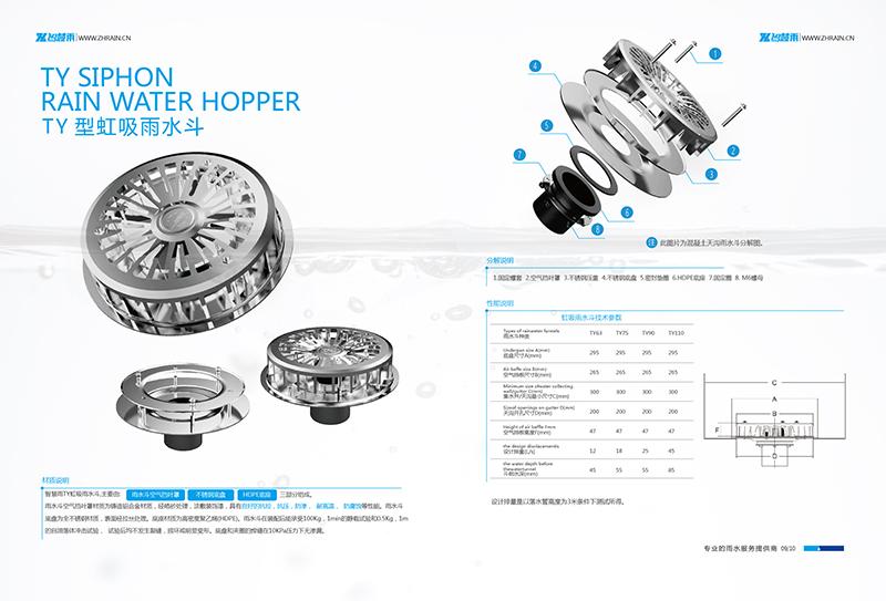 供应成都虹吸排水系统设计安装雨水斗 智慧雨