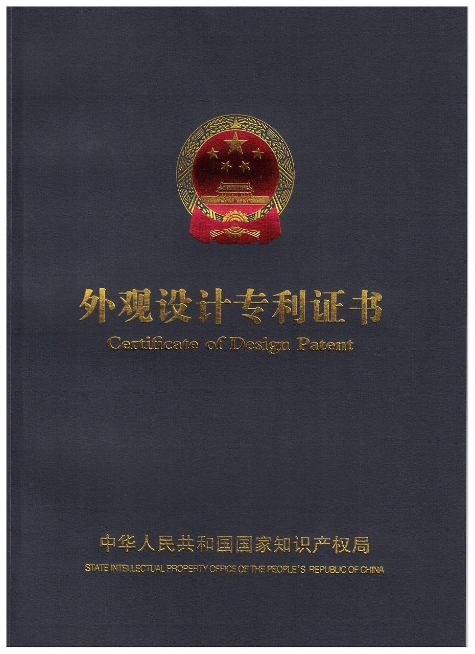 虹吸雨水斗外观专利证书