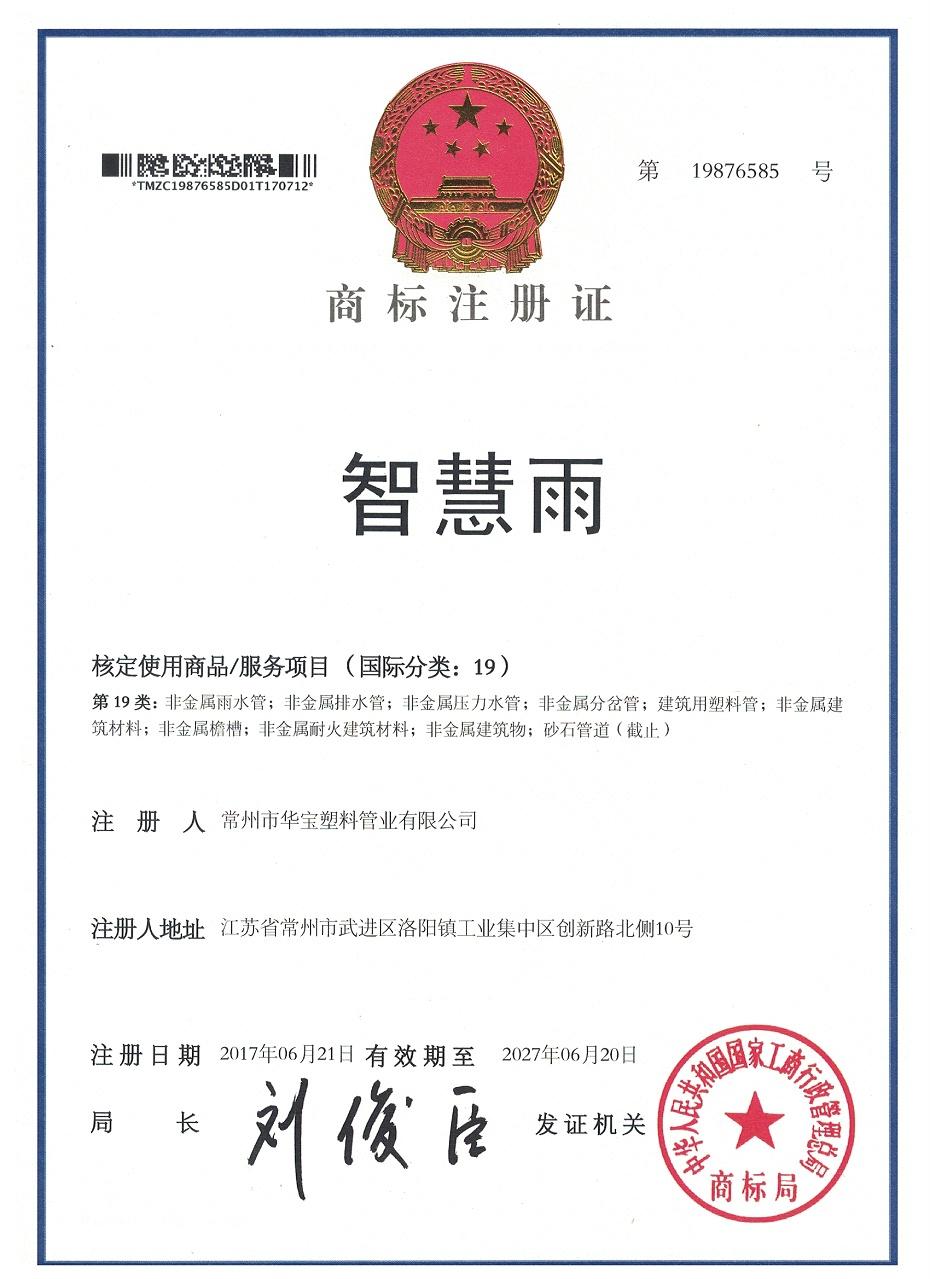 虹吸雨水斗商标注册证