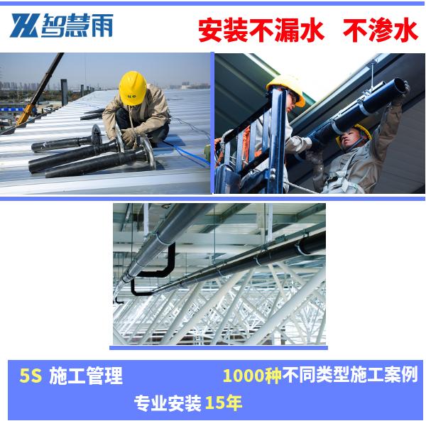 杭州虹吸排水系统 智慧雨
