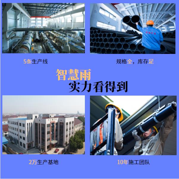 北京虹吸式排水系统 智慧雨