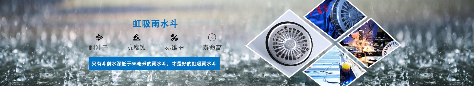 虹吸雨水斗广告