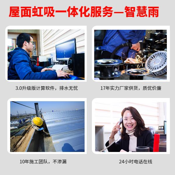 上海虹吸排水厂家 智慧雨
