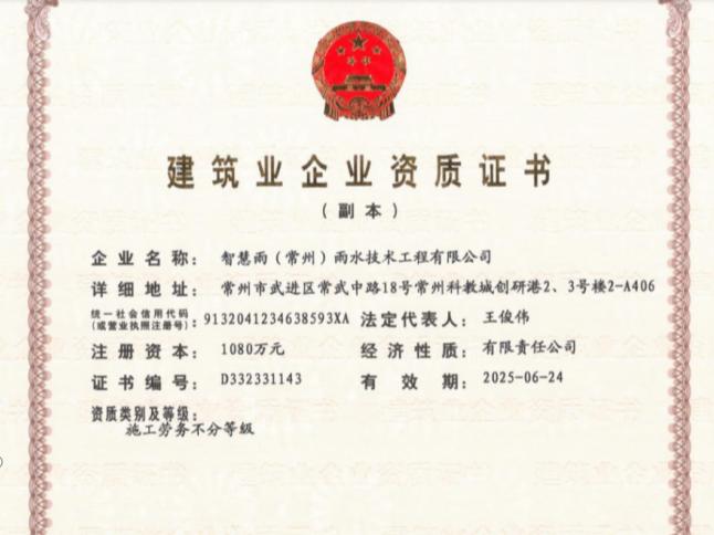 智慧雨建筑业企业资质证书