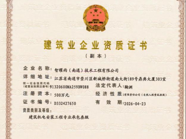 智曜雨建筑业企业资质证书